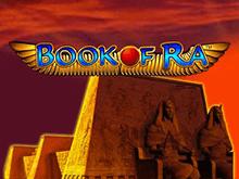 Игровые автоматы Book of Ra онлайн